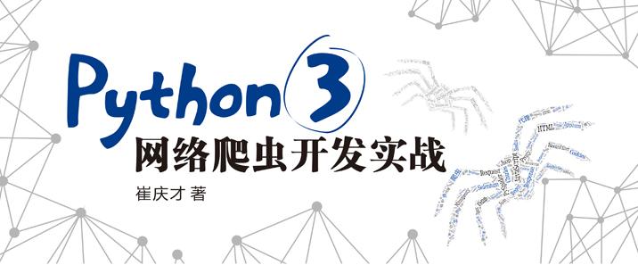 Python3网络爬虫开发实战教程